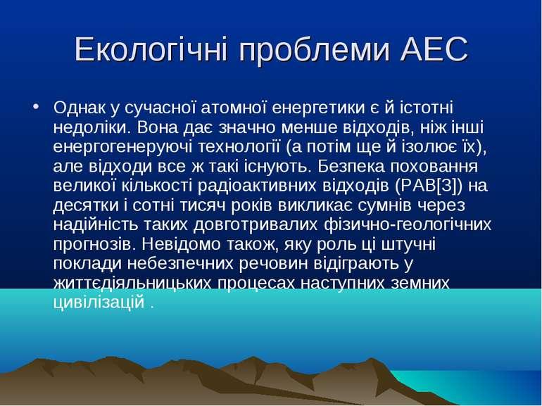 Екологічні проблеми АЕС Однак у сучасної атомної енергетики є й істотні недол...