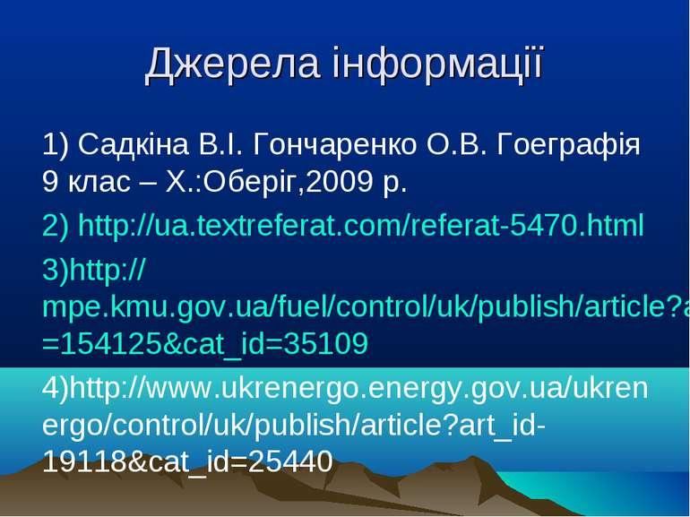 Джерела інформації 1) Садкіна В.І. Гончаренко О.В. Гоеграфія 9 клас – Х.:Обер...