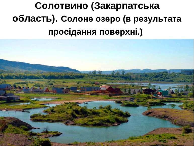 Солотвино (Закарпатська область). Солоне озеро (в результата просідання повер...
