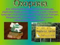 Для збереження цінних об'єктів природи, рідкісних видів рослин і тварин у зон...