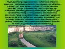 Подільські Товтри відзначаються геологічною будовою, рідкісною і невластивою ...