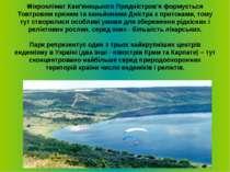 Мікроклімат Кам'янецького Придністров'я формується Товтровим кряжем та каньйо...