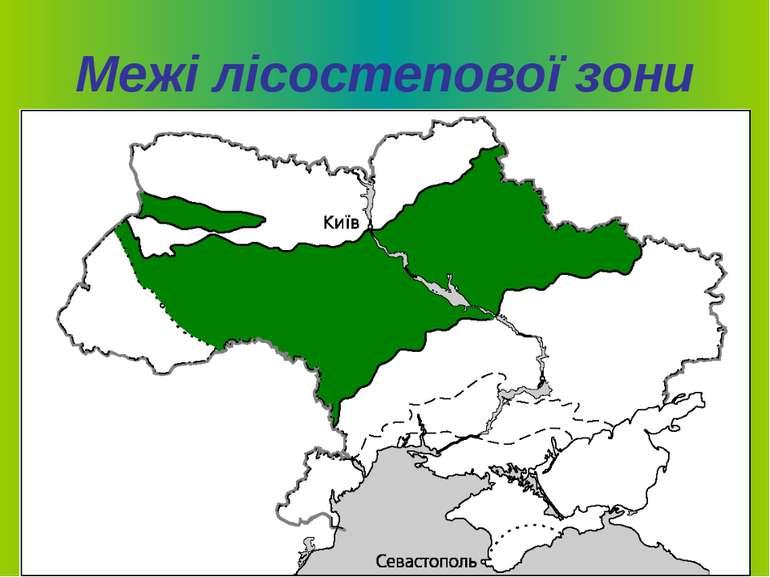 Межі лісостепової зони