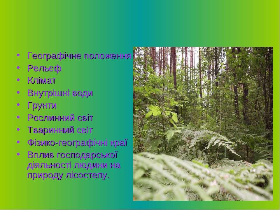 Географічне положення Рельєф Клімат Внутрішні води Грунти Рослинний світ Твар...