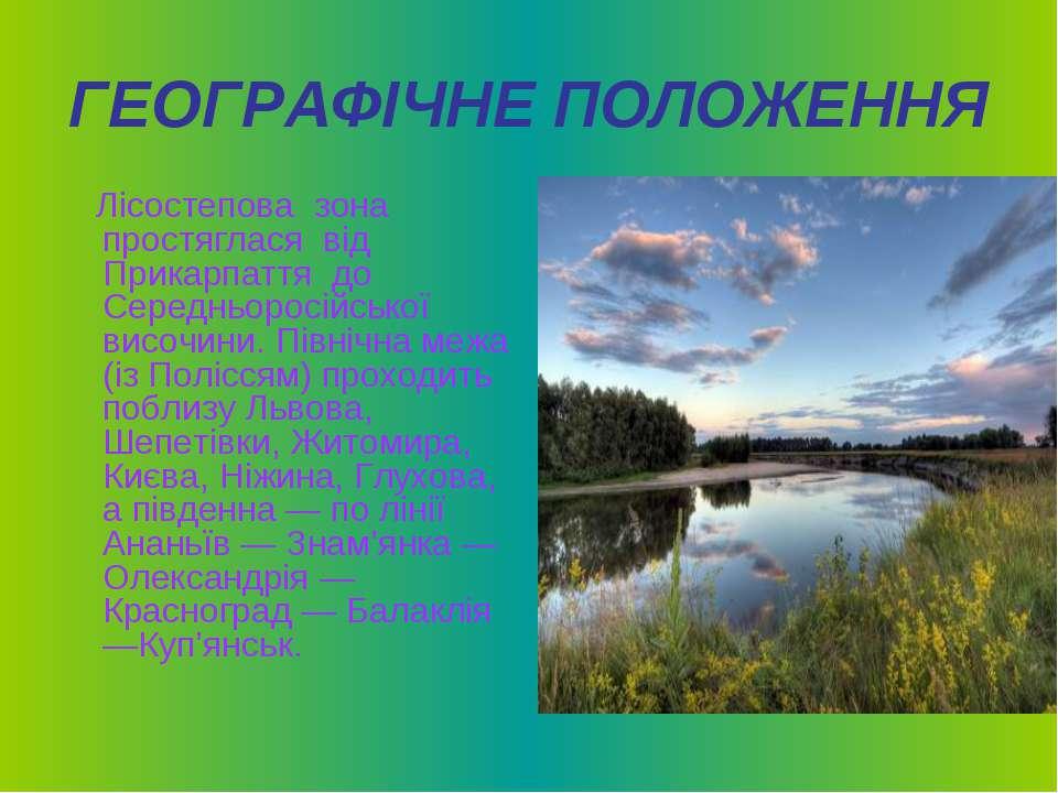 ГЕОГРАФІЧНЕ ПОЛОЖЕННЯ Лісостепова зона простяглася від Прикарпаття до Середнь...