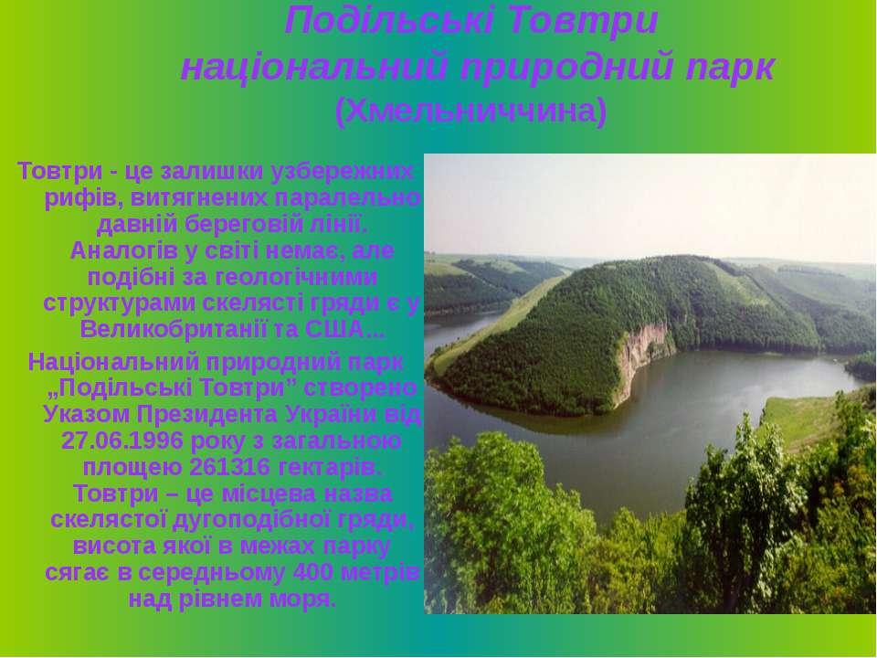 Подільські Товтри національний природний парк (Хмельниччина) Товтри - це зали...