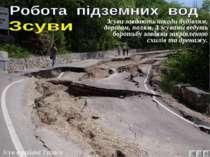Зсуви завдають шкоди будівлям, дорогам, полям. З зсувами ведуть боротьбу завд...