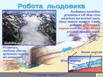 Льодовики постійно рухаються під дією сили тяжіння та власної маси. Вони тако...