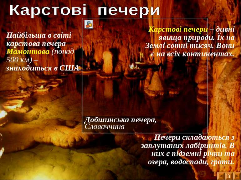 Добшинська печера, Словаччина Карстові печери – дивні явища природи. Їх на Зе...