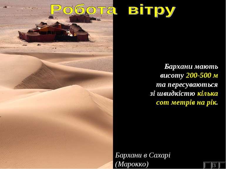 Бархани мають висоту 200-500 м та пересуваються зі швидкістю кілька сот метрі...