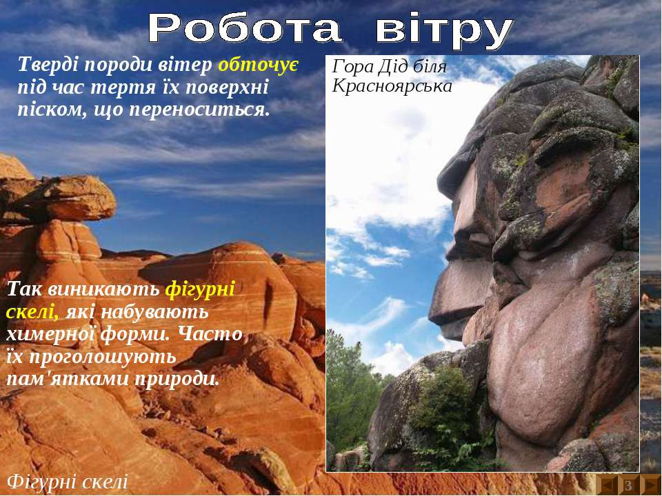 Фігурні скелі Гора Дід біля Красноярська Тверді породи вітер обточує під час ...