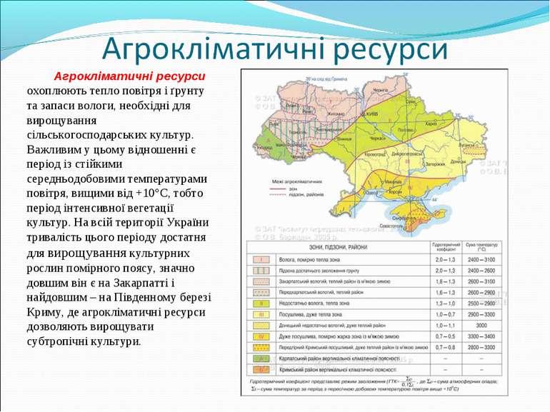 Агрокліматичні ресурси охоплюють тепло повітря і ґрунту та запаси вологи, нео...