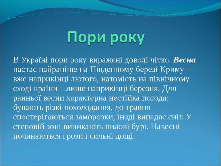 В Україні пори року виражені доволі чітко. Весна настає найраніше на Південно...