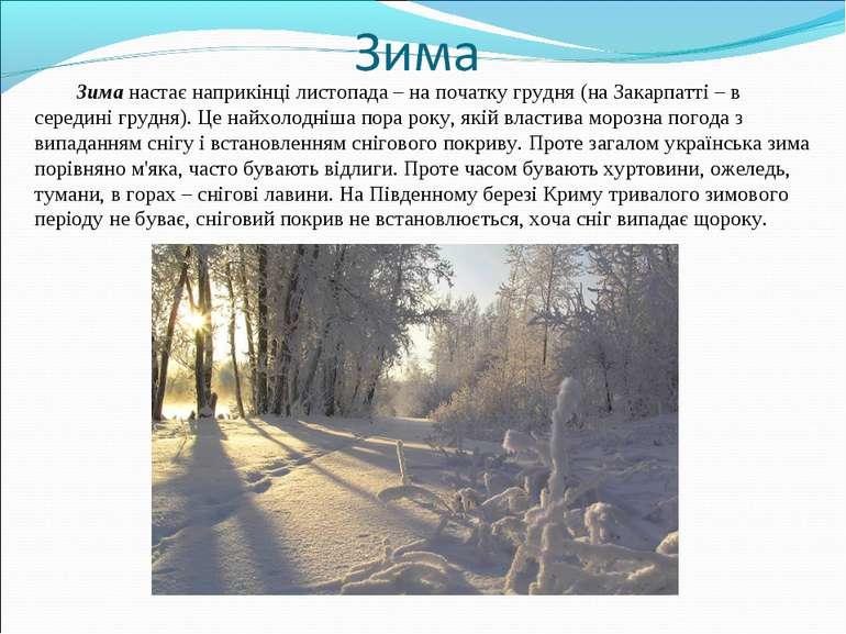Зима настає наприкінці листопада – на початку грудня (на Закарпатті – в серед...