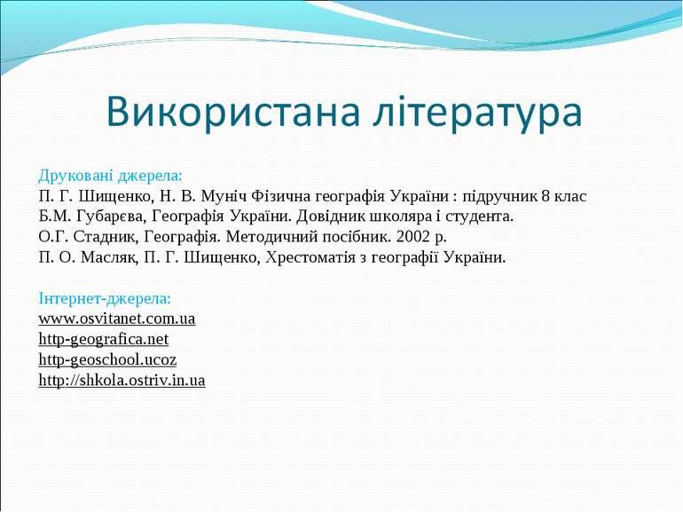Друковані джерела: П. Г. Шищенко, Н. В. Муніч Фізична географія України : під...