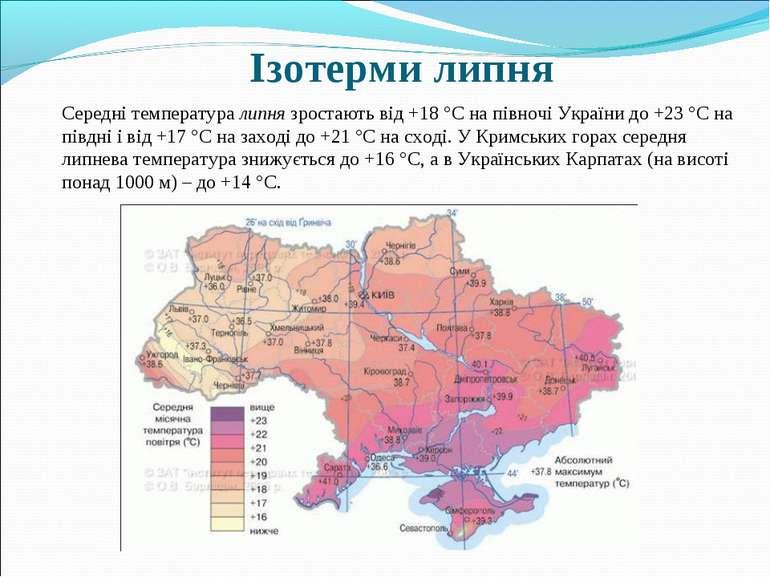 Ізотерми липня Середні температура липня зростають від +18 °С на півночі Укра...