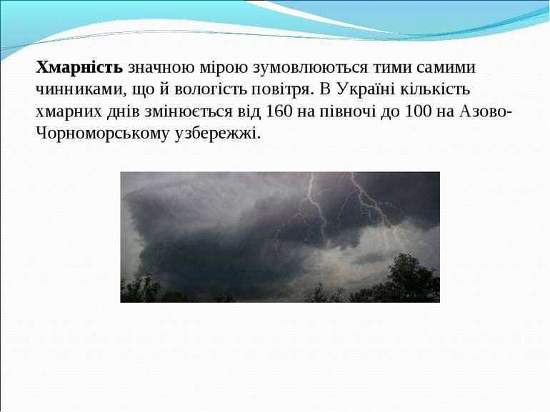 Хмарність значною мірою зумовлюються тими самими чинниками, що й вологість по...