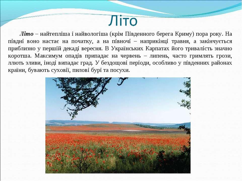 Літо – найтепліша і найвологіша (крім Південного берега Криму) пора року. На ...