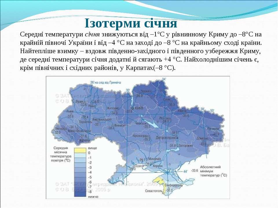 Ізотерми січня Середні температури січня знижуються від –1°С у рівнинному Кри...