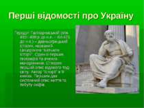 Перші відомості про Україну Геродот Галікарнаський (між 490 і 498 р до н.е. –...