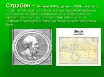 """Страбон – близько 63/64 р. до н.е. – 23\24 р. н.е. Автор """"Історії"""" та """"Геогра..."""