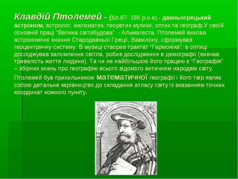 Клавдій Птолемей – (бл.87- 165 р.н.е) - давньогрецький астроном, астролог, ма...
