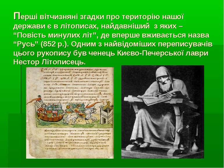 Перші вітчизняні згадки про територію нашої держави є в літописах, найдавніши...