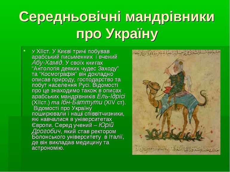 Середньовічні мандрівники про Україну У XIIст. У Києві тричі побував арабськи...