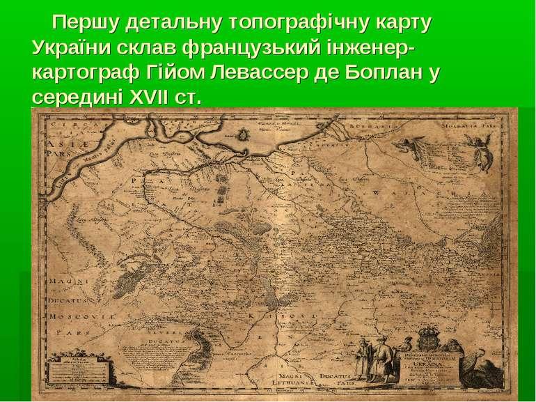 Першу детальну топографічну карту України склав французький інженер-картограф...