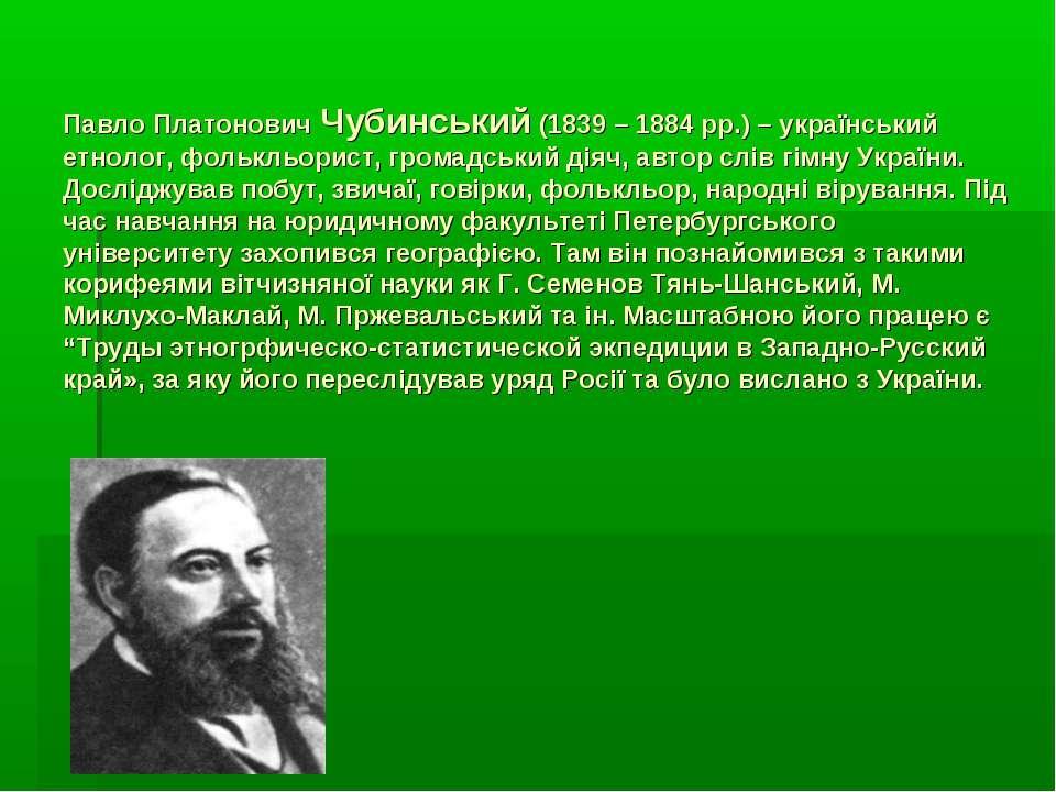 Павло Платонович Чубинський (1839 – 1884 рр.) – український етнолог, фолькльо...
