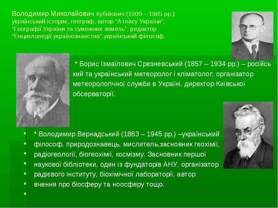 Володимир Миколайович Кубійович (1900 – 1985 рр.) український історик, геогра...