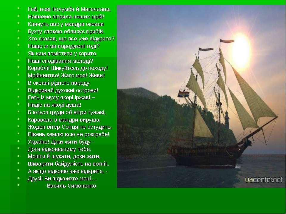 Гей, нові Колумби й Магеллани, Напнемо вітрила наших мрій! Кличуть нас у манд...