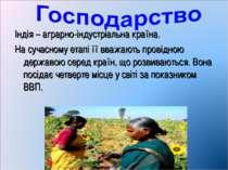 Індія – аграрно-індустріальна країна. На сучасному етапі її вважають провідно...