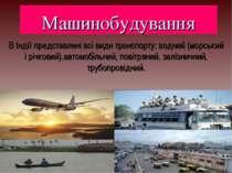 Машинобудування ВІндіїпредставлені всівидитранспорту:водний (морський і...