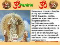Населення сповідує індуїзм (83%), мусульманство (12%), буддизм, сікхізм, джай...