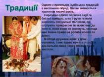 Одним з прикладів індійських традицій є весільний обряд. Він не змінюється пр...