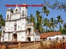 Церква Святого Антонія