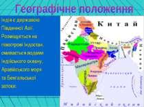 Індія є державою Південної Азії. Розміщується на півострові Індостан, омиваєт...
