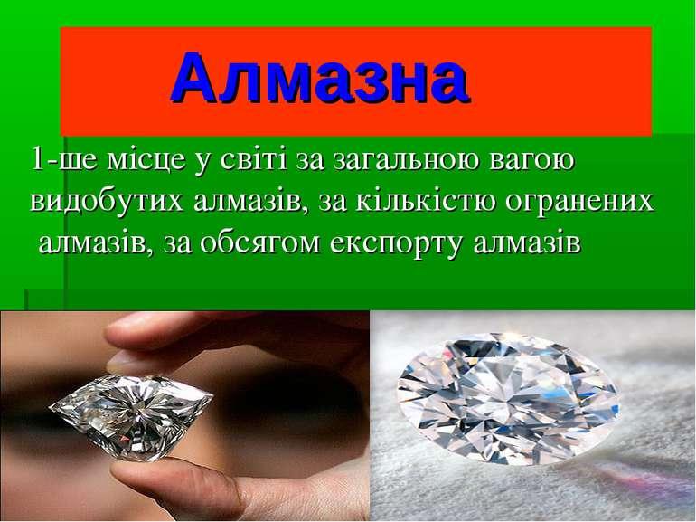 Алмазна 1-ше місце у світі за загальною вагою видобутих алмазів, за кількістю...