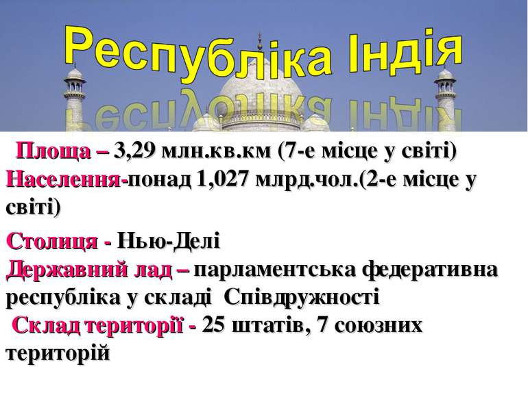 Площа – 3,29 млн.кв.км (7-е місце у світі) Населення-понад 1,027 млрд.чол.(2-...