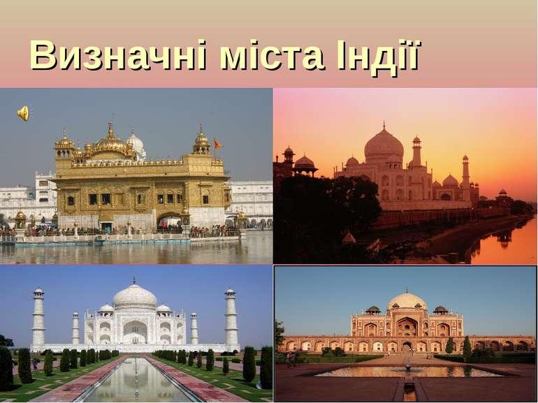 Визначні міста Індії