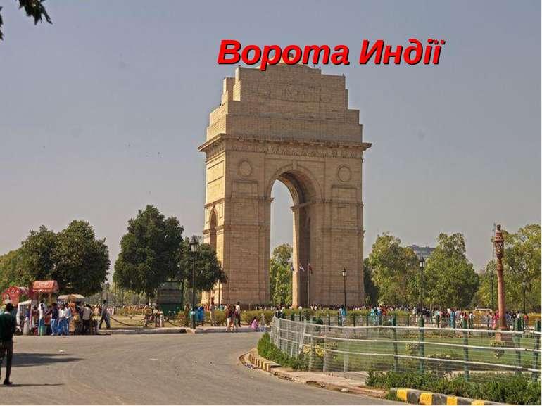 Ворота Индії