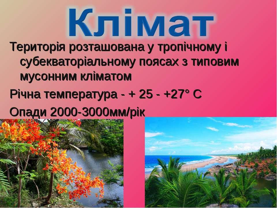 Територія розташована у тропічному і субекваторіальному поясах з типовим мусо...