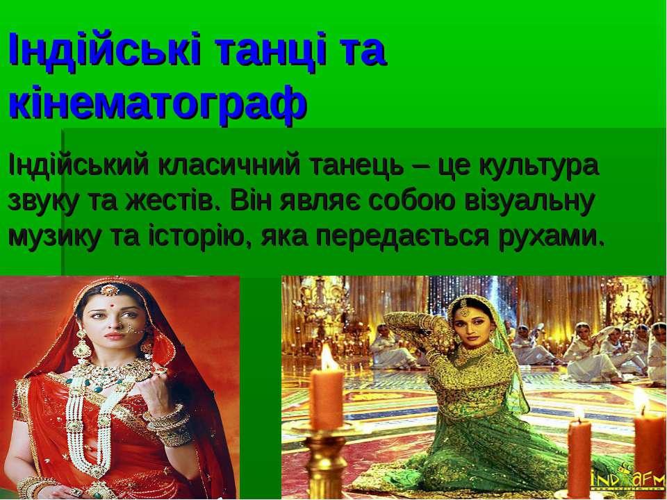 Індійські танці та кінематограф Індійський класичний танець – це культура зву...