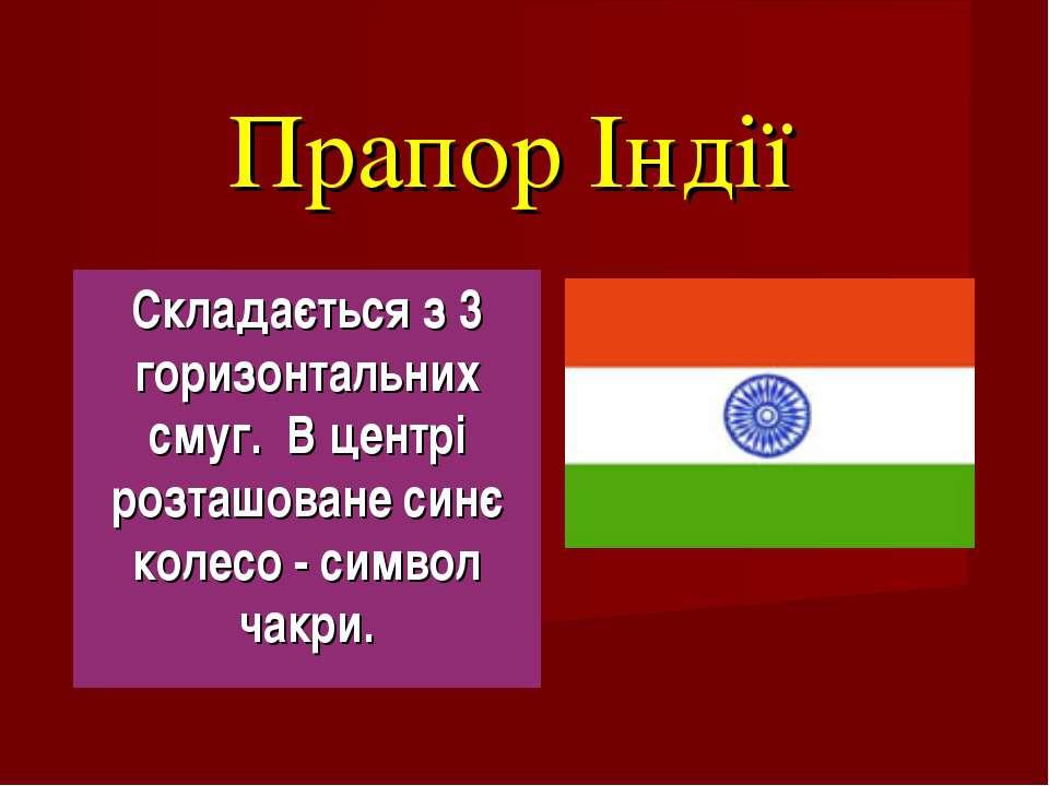 Прапор Індії Складається з 3 горизонтальних смуг. В центрі розташоване синє к...