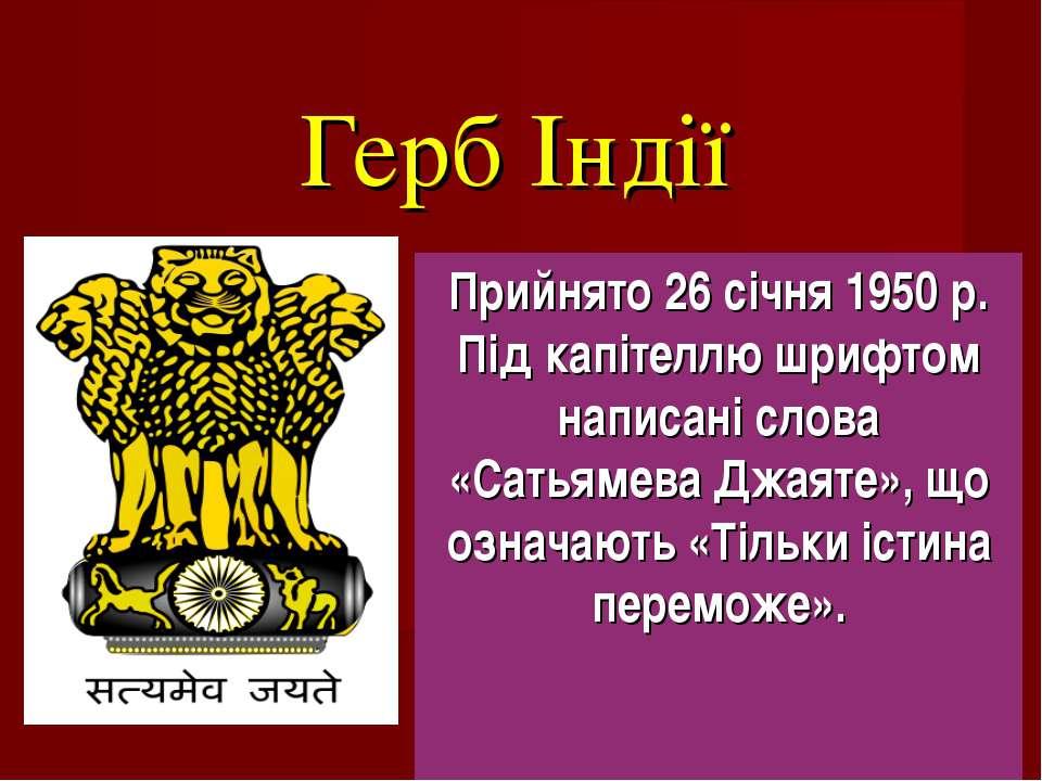 Прийнято 26 січня 1950 р. Під капітеллю шрифтом написані слова «Сатьямева Джа...