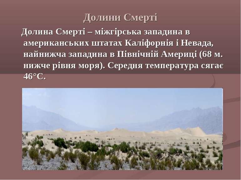 Долини Смерті Долина Смерті – міжгірська западина в американських штатах Калі...