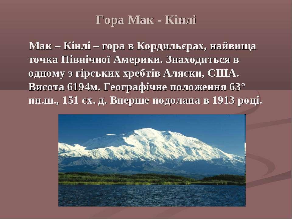 Гора Мак - Кінлі Мак – Кінлі – гора в Кордильєрах, найвища точка Північної Ам...