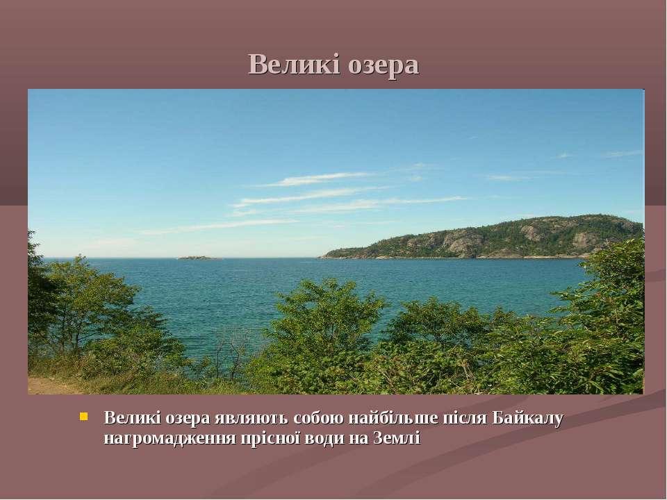 Великі озера Великі озера являють собою найбільше після Байкалу нагромадження...
