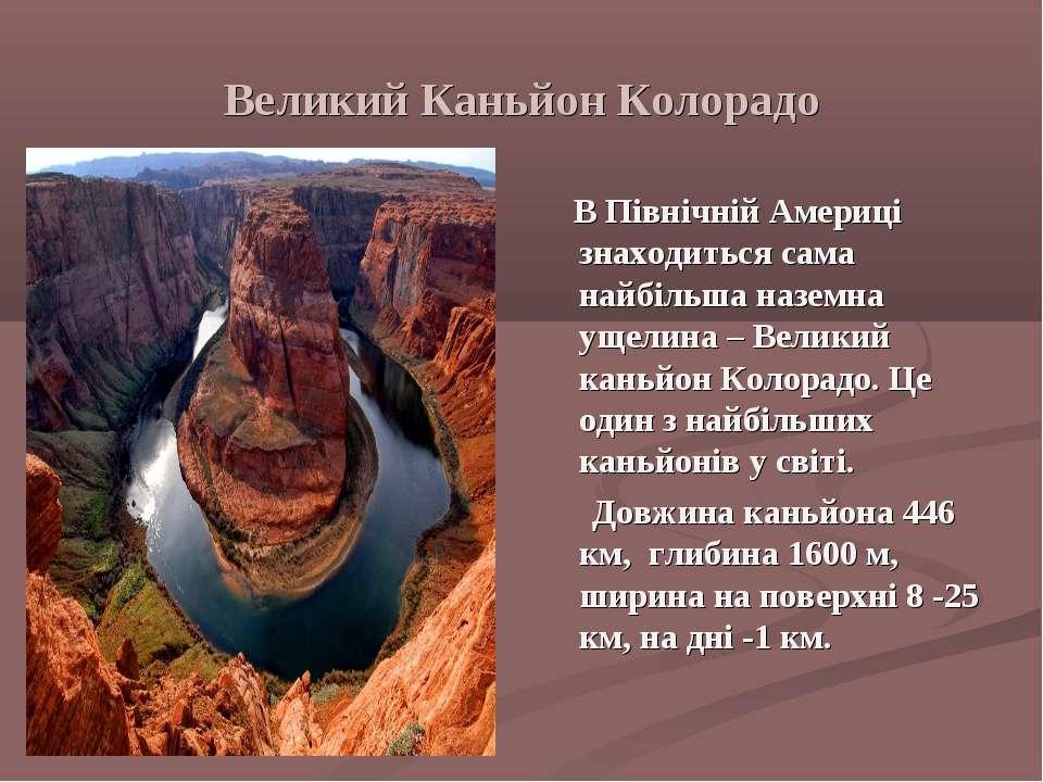 Великий Каньйон Колорадо В Північній Америці знаходиться сама найбільша назем...